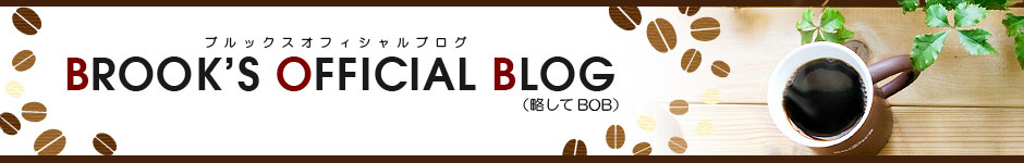 BROOK'S OFFICIAL BLOG(略してBOB)