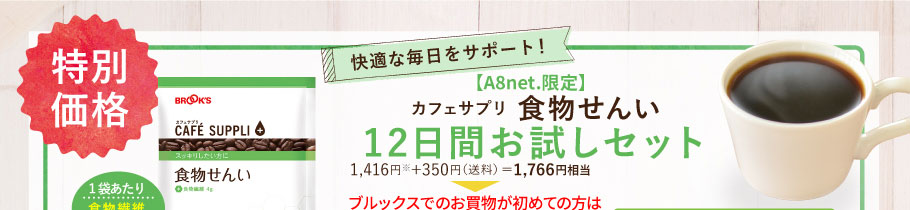【A8net.限定】カフェサプリ 食物せんい 12日間お試しセット 1416円+350円(送料)1766円相当が初回送料無料1058円